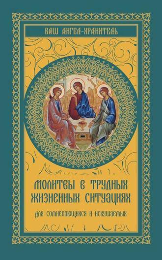 В. Шевченко, Молитвы в трудных жизненных ситуациях. Для сомневающихся и искушаемых