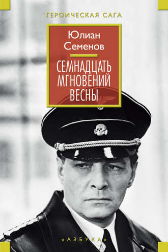 Юлиан Семенов, Семнадцать мгновений весны (сборник)