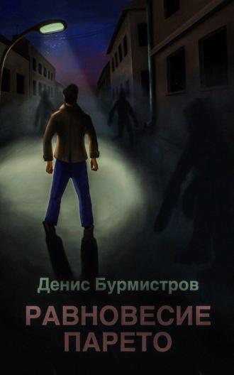 Денис Бурмистров, Равновесие Парето