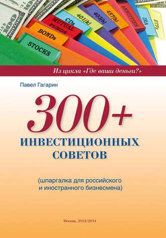 Павел Гагарин, 300+ инвестиционных советов