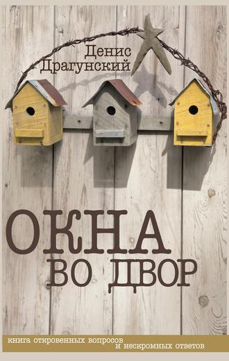 Денис Драгунский, Окна во двор (сборник)