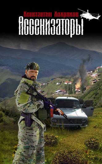 Константин Хохряков, Ассенизаторы