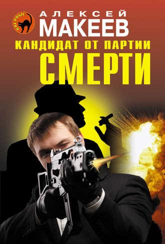 Алексей Макеев, Кандидат от партии смерти