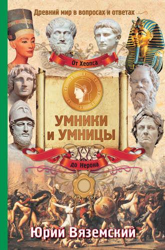 Юрий Вяземский, От фараона Хеопса до императора Нерона. Древний мир в вопросах и ответах