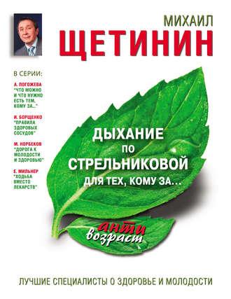 Михаил Щетинин, Дыхание по Стрельниковой для тех, кому за…