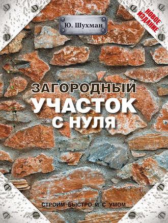 Юрий Шухман, Загородный участок с нуля