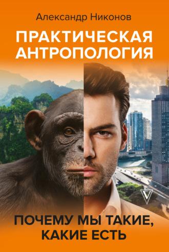 Александр Никонов, Человек как животное