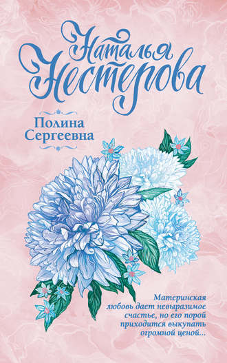 Наталья Нестерова, Полина Сергеевна