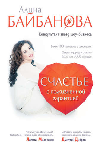 Алина Байбанова, Счастье с пожизненной гарантией