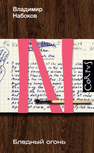 Владимир Набоков, Бледный огонь