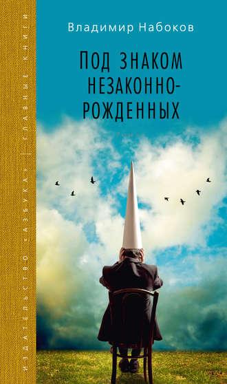 Владимир Набоков, Под знаком незаконнорожденных