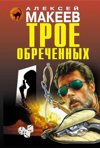 Алексей Макеев, Трое обреченных