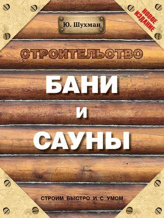 Юрий Шухман, Строительство бани и сауны