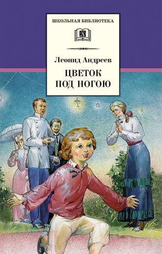 Леонид Андреев, Цветок под ногою