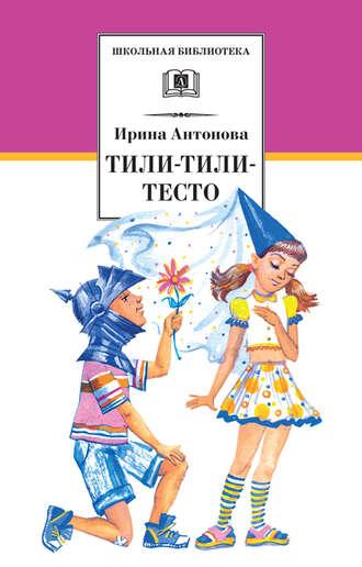 Ирина Антонова, Тили-тили-тесто