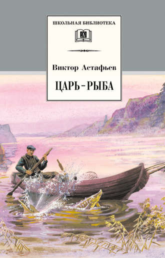 Виктор Астафьев, Царь-рыба