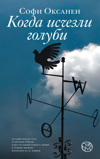 Софи Оксанен, Когда исчезли голуби