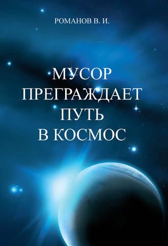 Вадим Романов, Мусор преграждает путь в Космос.
