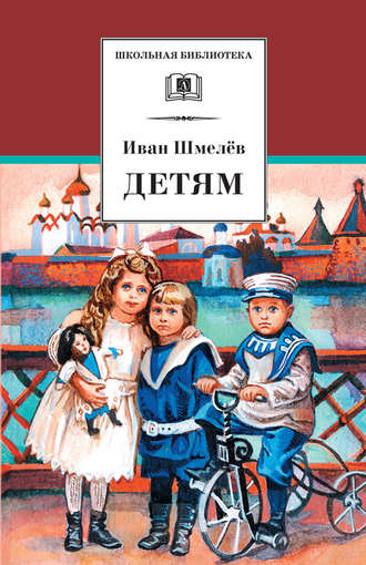 Иван Шмелев, Детям (сборник)