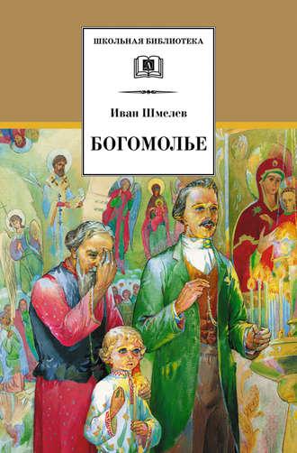 Иван Шмелев, Богомолье (сборник)
