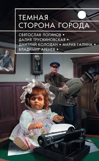 Наталья Резанова, Святослав Логинов, Темная сторона города (сборник)