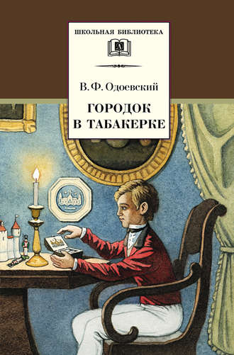 Владимир Одоевский, Городок в табакерке (сборник)