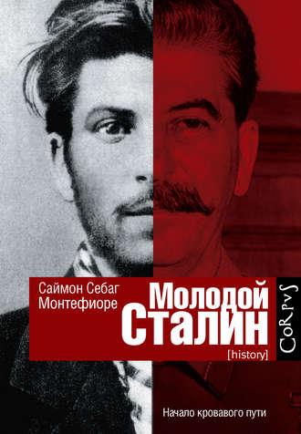 Саймон Монтефиоре, Молодой Сталин