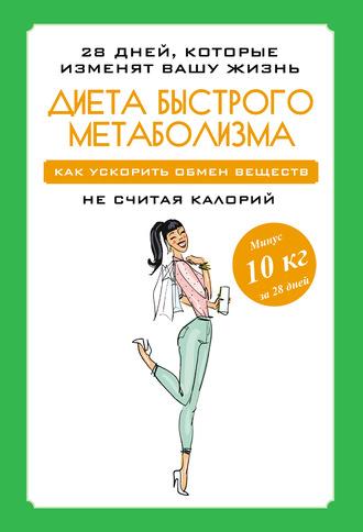 Мария Петрова, Диета быстрого метаболизма. Как ускорить обмен веществ