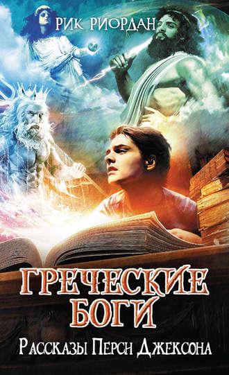Рик Риордан, Греческие боги. Рассказы Перси Джексона