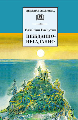 Валентин Распутин, Нежданно-негаданно (сборник)