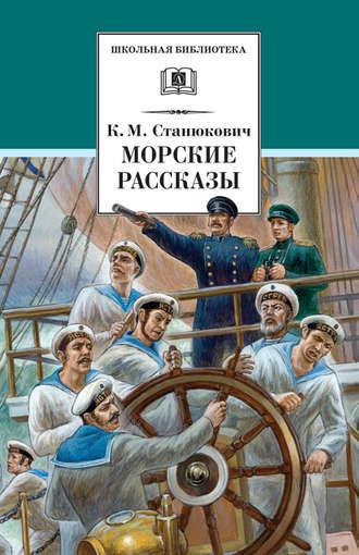 Константин Станюкович, Л. Асанов, Морские рассказы (сборник)
