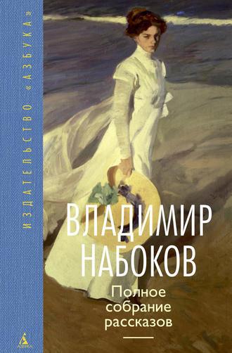 Владимир Набоков, Андрей Бабиков, Полное собрание рассказов