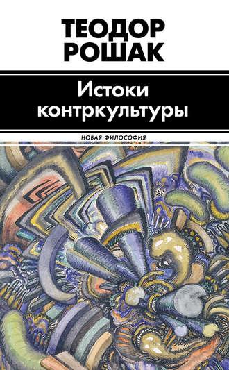 Теодор Рошак, Истоки контркультуры