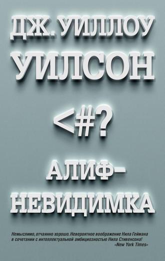 Дж. Уилсон, Алиф-невидимка