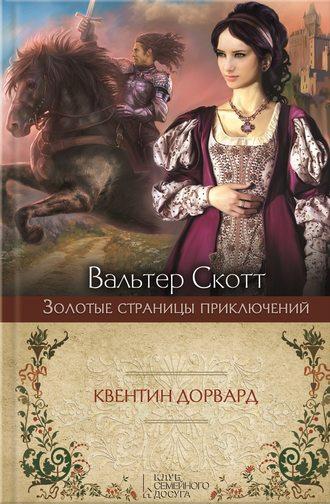 Вальтер Скотт, Квентин Дорвард