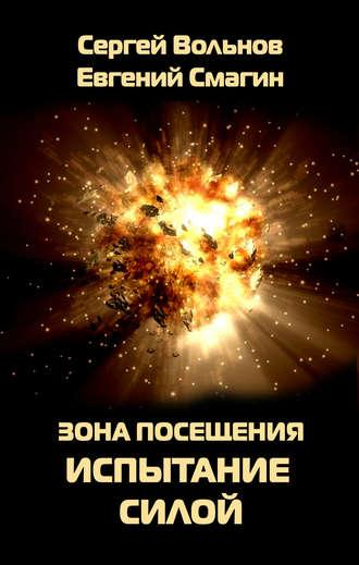 Сергей Вольнов, Евгений Смагин, Зона Посещения. Испытание силой