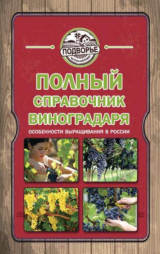 Тамара Руцкая, Полный справочник виноградаря. Особенности выращивания в России