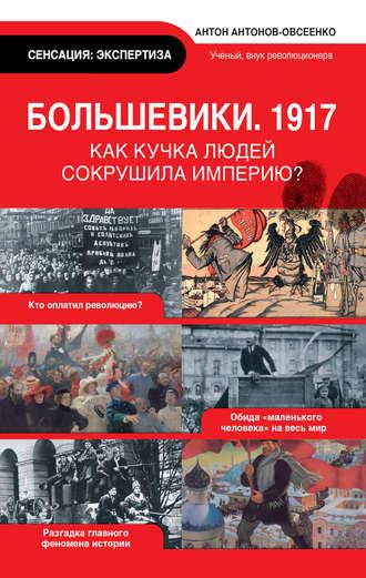 Антон Антонов-Овсеенко, Большевики. 1917