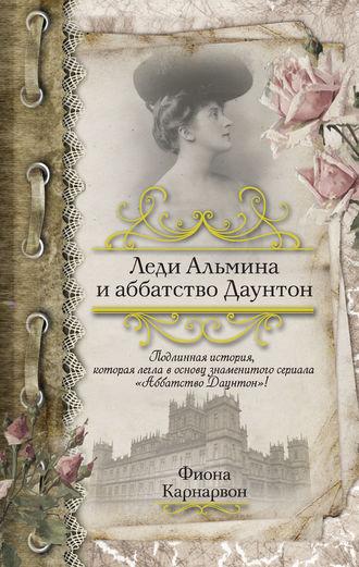 Фиона Карнарвон, Леди Альмина и аббатство Даунтон
