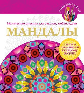 Вилата Вознесенская, Мандалы. Магические рисунки для счастья, любви, удачи