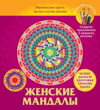 Вилата Вознесенская, Женские мандалы. Магические круги на все случаи жизни