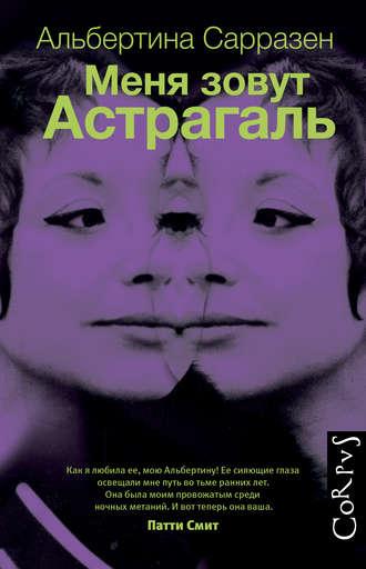 Альбертина Сарразен, Меня зовут Астрагаль