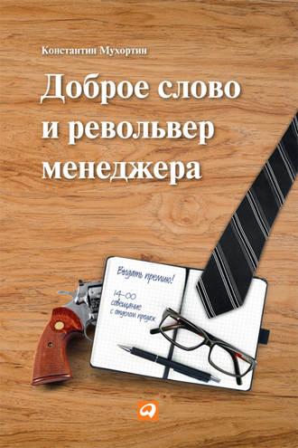 Константин Мухортин, Доброе слово и револьвер менеджера