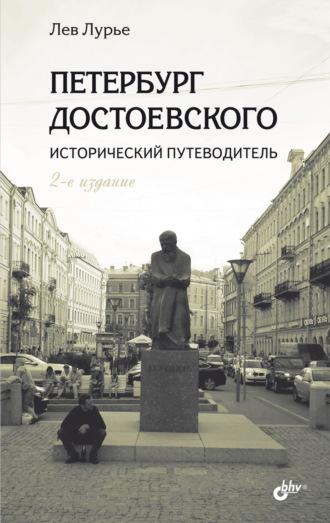 Лев Лурье, Петербург Достоевского. Исторический путеводитель