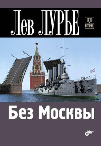 Лев Лурье, Без Москвы