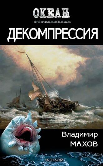 Владимир Махов, Декомпрессия