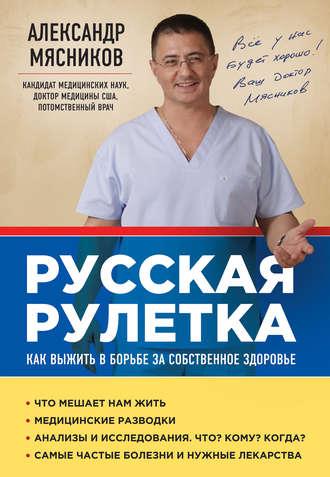 Александр Мясников, Русская рулетка. Как выжить в борьбе за собственное здоровье
