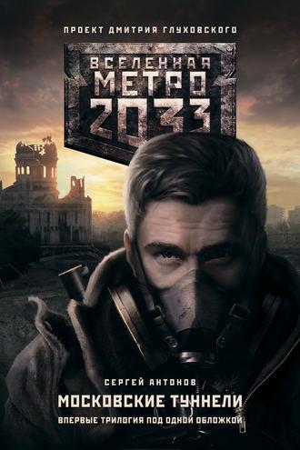 Сергей Антонов, Метро 2033. Московские туннели (сборник)