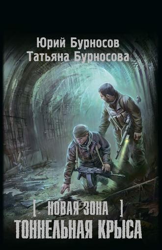 Юрий Бурносов, Татьяна Бурносова, Новая Зона. Тоннельная крыса