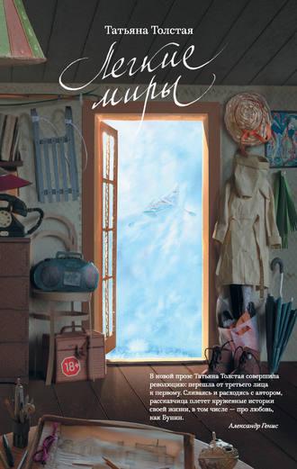 Татьяна Толстая, Легкие миры (сборник)